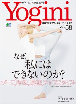 Yogini(ヨギーニ) Vol.58-電子書籍