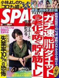 週刊SPA!(スパ)  2020年 9/1号 [雑誌]