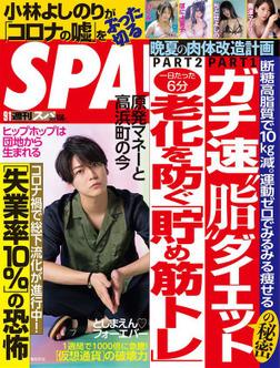 週刊SPA!(スパ)  2020年 9/1号 [雑誌]-電子書籍