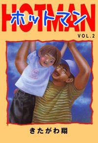 ホットマン 2