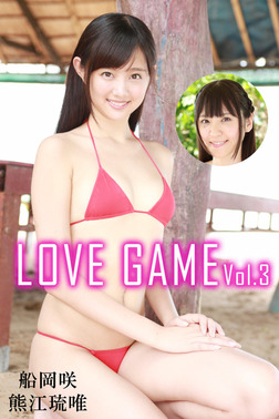LOVE GAME Vol.3 / 船岡咲 熊江琉唯-電子書籍