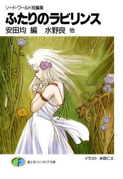 ソード・ワールド短編集 ふたりのラビリンス-電子書籍