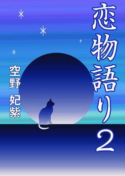 恋物語り2-電子書籍