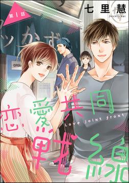 恋愛共同戦線(分冊版) 【第1話】-電子書籍