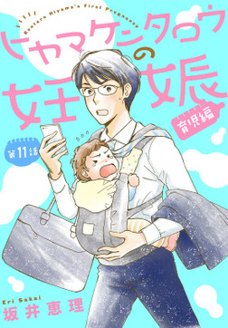 ヒヤマケンタロウの妊娠 育児編 分冊版(11)-電子書籍