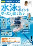 健康なカラダをつくる 水泳のポイント ゆったり長く泳ぐ