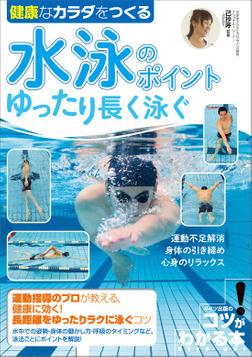 健康なカラダをつくる 水泳のポイント ゆったり長く泳ぐ-電子書籍