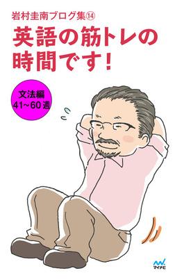 岩村圭南ブログ集14 英語の筋トレの時間です! 文法編41~60週-電子書籍