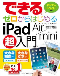 できるゼロからはじめるiPad Air/mini超入門-電子書籍