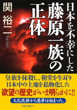 日本を不幸にした藤原一族の正体-電子書籍