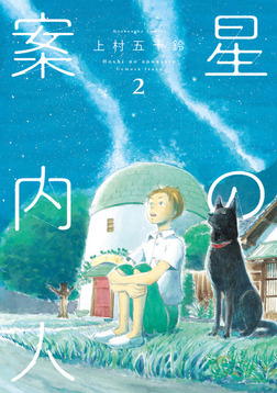 星の案内人 2巻-電子書籍