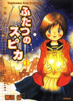 ふたつのスピカ 1-電子書籍