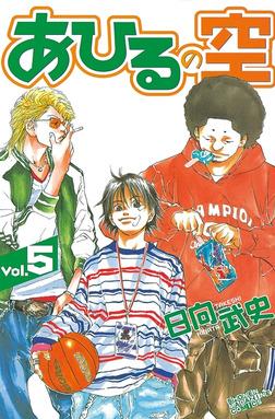 あひるの空(5)-電子書籍