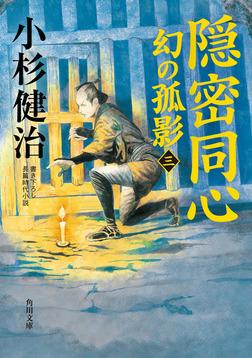 隠密同心 幻の孤影(三)-電子書籍