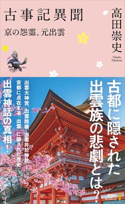 古事記異聞 京の怨霊、元出雲-電子書籍