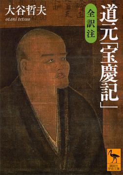道元「宝慶記」 全訳注-電子書籍