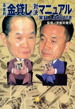 高金利「金貸し」対決マニュアル (小学館文庫)-電子書籍