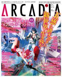 月刊アルカディア No.142 2012年3月号