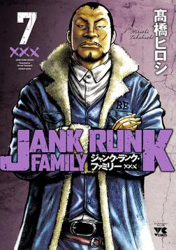 ジャンク・ランク・ファミリー 7-電子書籍