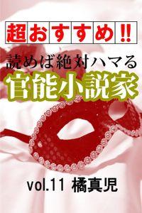 【超おすすめ!!】読めば絶対ハマる官能小説家vol.11橘真児