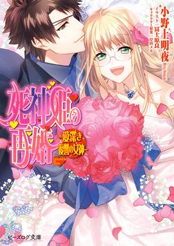 死神姫の再婚20 -愛深き復讐の女神--電子書籍