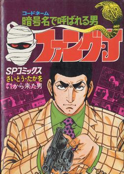 ファング・J 4巻-電子書籍
