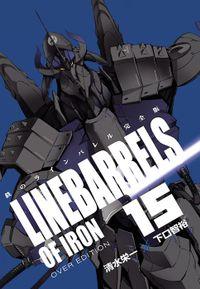 鉄のラインバレル 完全版(15)