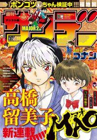 週刊少年サンデー 2019年23号(2019年5月8日発売)