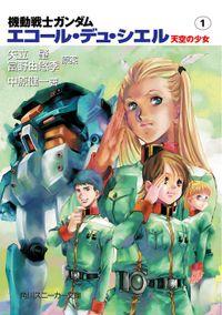 機動戦士ガンダム エコール・デュ・シエル 天空の少女1