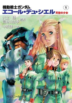 機動戦士ガンダム エコール・デュ・シエル 天空の少女1-電子書籍