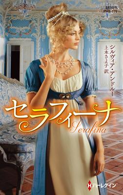セラフィーナ【ハーレクイン・ヒストリカル・スペシャル版】-電子書籍