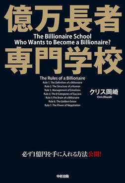 億万長者 専門学校-電子書籍