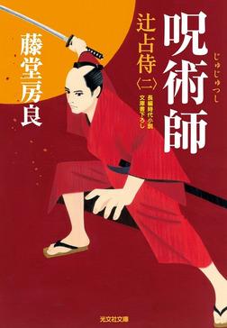 呪術師~辻占侍(二)~-電子書籍
