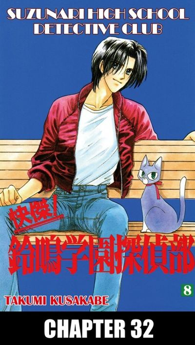 SUZUNARI HIGH SCHOOL DETECTIVE CLUB, Chapter 32