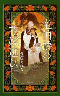 竜伯爵の花嫁選び【特別版】(イラスト付き)-電子書籍