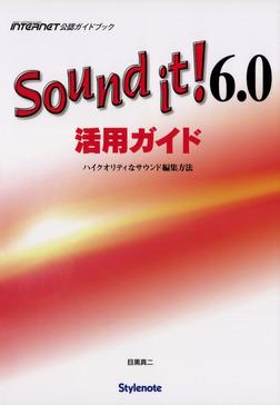 Sound it!6.0活用ガイド ハイクオリティなサウンド編集方法-電子書籍