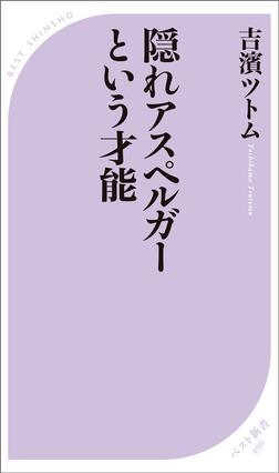 隠れアスペルガーという才能-電子書籍