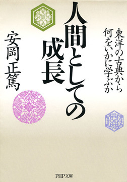 人間としての成長 東洋の古典から何をいかに学ぶか-電子書籍