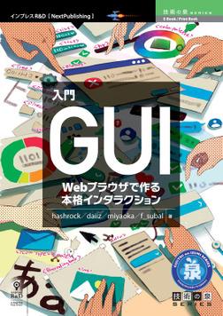 入門GUI-電子書籍
