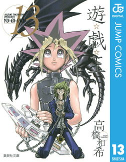 遊☆戯☆王 モノクロ版 13-電子書籍