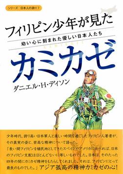 フィリピン少年が見たカミカゼ―幼い心に刻まれた優しい日本人たち(シリーズ日本人の誇り 7)-電子書籍
