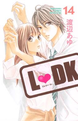 L・DK(14)-電子書籍