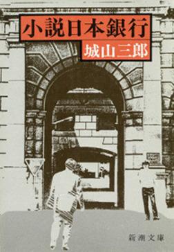 小説日本銀行-電子書籍