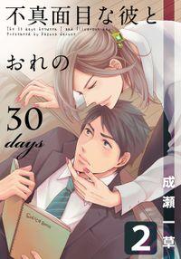 不真面目な彼とおれの30days(2)