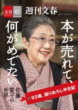 本が売れて、何がめでたい 佐藤愛子の世界【文春e-Books】-電子書籍