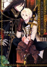ないものねだりの王子と騎士 【SS付き電子限定版】