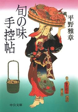 旬の味手控帖-電子書籍