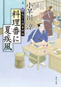 新・包丁人侍事件帖シリーズ(角川文庫)