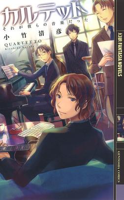 カルテット ―それが彼らの音楽だった―-電子書籍