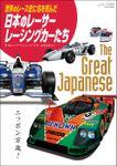 自動車誌MOOK 世界のレース史に名を刻んだ日本のレーサー・レーシングカーたち